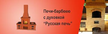 с духовкой Русская печь