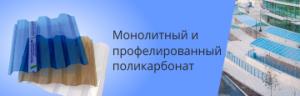 Оргстекло, монолитный и профилированный поликарбонат