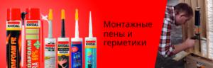 Монтажные пены и герметики
