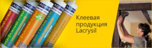 Клеевая продукция Lacrysil