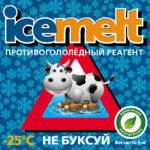 icemelt-fin-02
