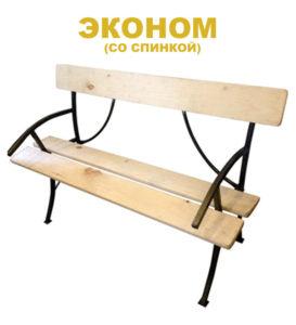 скамейка эконом со спинкой