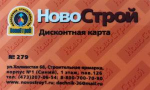 дисконтная карта Новострой