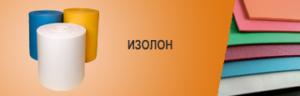 Изолон